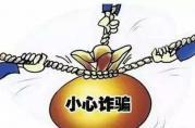 """揭露:详细的银行资金""""被骗""""全过程"""
