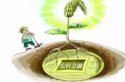 农村抵押贷款的春风从福建吹起