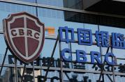 银监会:新会议会让银行抵押贷款如何变化?