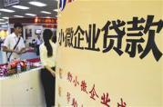 2018年兴业银行北京小微企业贷款申请最新资料