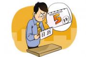 2018年北京个人权利质押贷款办理流程