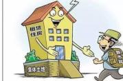 北京集体土地租赁房贷款获全面优惠