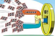 抢钱模式开启,银行贷款会发生哪些变化