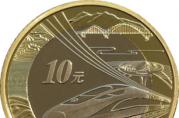 央行最新公告:这次和银行贷款无关是发新纪念币