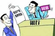 热门的知识产权质押贷款问题解答