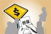 今日银保监会推出:股票质押贷款的最新利好政策
