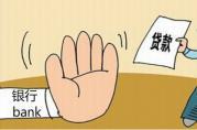 北京人都做的这个事儿,成了房屋抵押贷款被拒的原因