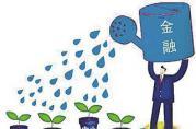 为解决民营企业贷款融资难,5家企业发起600亿援助基金