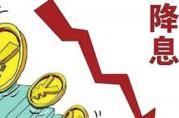 改革完善银行贷款利率形成机制等于银行降息?