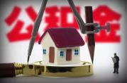 公积金贷款购房:13城推出四类新利好政策