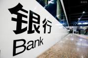 办理银行贷款:认可的银行流水有哪些?