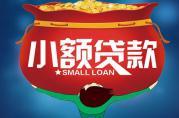 个人无抵押小额贷款都可以怎么贷?