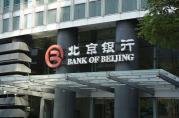 北京银行在京投放41.6亿元贷款、利率4.27%,给了谁?