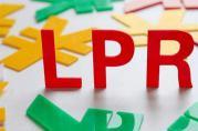 房贷变为LPR贷款报价利率后,月供省多少?