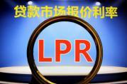 2020年6月22日银行贷款市场报价利率(LPR)公告
