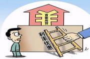 这4种情况不能享受住房贷款利率变相下降的红利