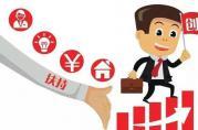 北京市财政局:近日出台7条个人创业贷款优惠政策