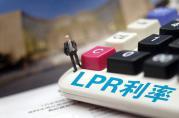 2020年8月20日银行贷款市场报价利率(LPR)公告