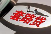 揭秘:北京贷款公司惯用的贷款套路