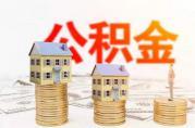 这里将提高第二套房住房公积金个人住房贷款利率