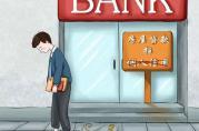 """银行贷款被拒,都是这些错误认知""""惹的祸""""!"""