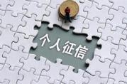征信出现这六个问题,会影响你的信用贷款审批!