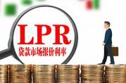2021年5月20日银行贷款市场报价利率(LPR)公告