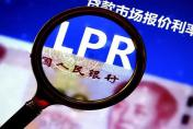 2021年7月20日银行贷款市场报价利率(LPR)公告